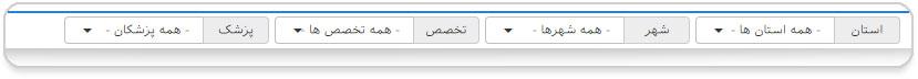 سامانه اخذ نوبت آنلاین پزشکان ایران - راهنمای اخذ نوبت